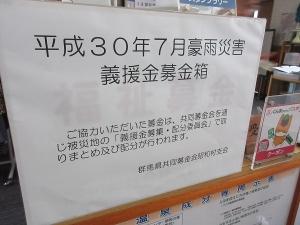 昭和の湯に設置した募金箱