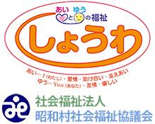 昭和村社会福祉協議会